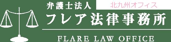フレア法律事務所