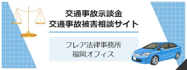 交通事故示談金 交通事故被害者相談サイト 福岡オフィス
