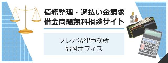 債務整理・過払い金請求 借金問題無料相談サイト 福岡オフィス